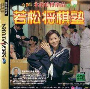 Wakamatsu Shougi Jyuku per Sega Saturn