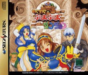 Waku Waku Puyo Puyo Dungeon per Sega Saturn