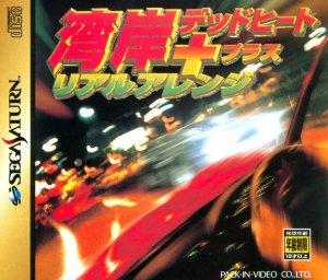 Wangan Dead Heat plus Real Arrange per Sega Saturn