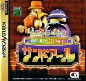 2nd Arukotoha Sando-R per Sega Saturn