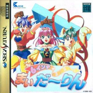 6-Inch Maidarin per Sega Saturn