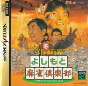 Yoshimoto Mahjong Club per Sega Saturn