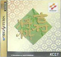 Yoshimura Shogi per Sega Saturn