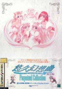 Yuukyuu Gensou Kyoku: Perpetual Collection per Sega Saturn