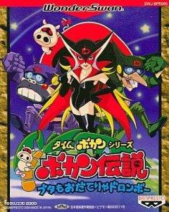 Time Bokan Series: Bokan Densetsu Buta Mo Odaterya Doronboh per WonderSwan