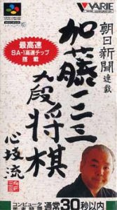 Asahi Shinbun Rensai Kato Hihumi 9dan Shogi Shingiryu per Super Nintendo Entertainment System