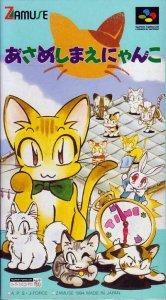 Asameshimae Nyanko per Super Nintendo Entertainment System