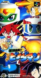 Baku-Kyu Rennpatsu Super B-Daman per Super Nintendo Entertainment System
