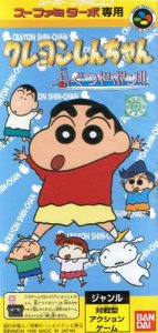 Crayon Shin-chan: Nagagutsu Dobon per Super Nintendo Entertainment System