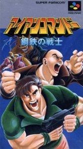 Iron Commando per Super Nintendo Entertainment System