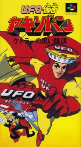 UFO Kamen Yakisoban per Super Nintendo Entertainment System
