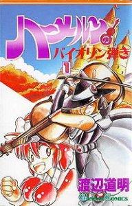 The Violinist of Hameln per Super Nintendo Entertainment System