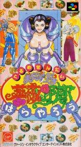 Gourmet Sentai Bara Yarou per Super Nintendo Entertainment System