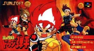 Honoo no Doukyuuji: Dodge Danpei per Super Nintendo Entertainment System