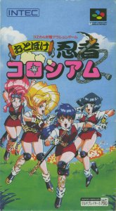Otoboke Ninja Colosseum per Super Nintendo Entertainment System
