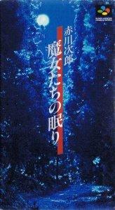 Majyo Tachino Nemuri per Super Nintendo Entertainment System