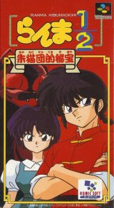 Ranma 1/2: Akanekodan Teki Hihou per Super Nintendo Entertainment System