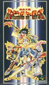 Nekketsu Tairiku Burning Heroes per Super Nintendo Entertainment System