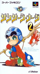 Sansara Saga 2 per Super Nintendo Entertainment System