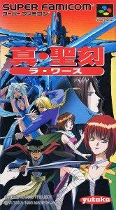 Shin Seikoku: La Wares per Super Nintendo Entertainment System