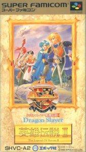 Dragon Slayer: Eiyuu Densetsu II per Super Nintendo Entertainment System