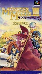 Monster Maker III: Hikari no Majutsushi per Super Nintendo Entertainment System