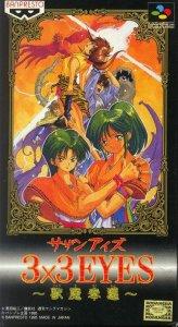 3x3 Eyes: Juuma Houkan per Super Nintendo Entertainment System