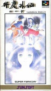 Benkei Gaiden: Suna no Syou per Super Nintendo Entertainment System