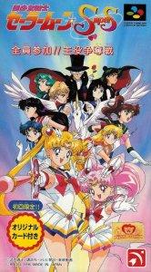 Bishoujo Senshi Sailor Moon Super S: Shuyaku!! Soudatsusen per Super Nintendo Entertainment System