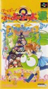 Super Puyo Puyo Tsuu per Super Nintendo Entertainment System
