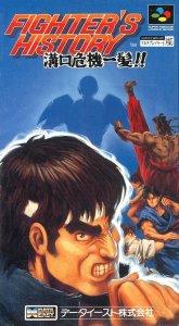 Fighter's History: Mizoguchi Kiki Ippatsu!! per Super Nintendo Entertainment System