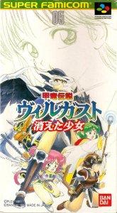 Kouryu Densetsu Villgust: Kieta Shoujo per Super Nintendo Entertainment System