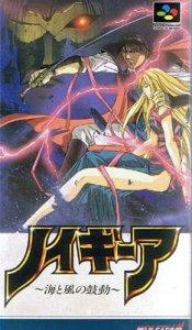 Neugier: Umi to Kaze no Koudou per Super Nintendo Entertainment System