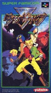 Ryuki Heidan Danzalv per Super Nintendo Entertainment System