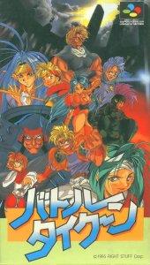 Battle Tycoon: Flash Hiders SFX per Super Nintendo Entertainment System