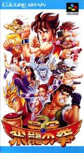 SD Hiryu no Ken per Super Nintendo Entertainment System