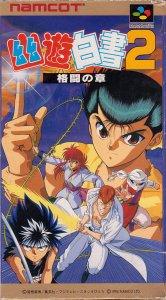 Yuu Yuu Hakusho 2 per Super Nintendo Entertainment System