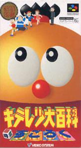 Kiteretsu Daihyakka: Cho Jiku Sugoroku per Super Nintendo Entertainment System