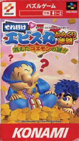 Soreyuke Ebisumaru Karakuri: Meiro Kieta Goemon no Nazo per Super Nintendo Entertainment System