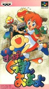 Super Gussun Oyoyo per Super Nintendo Entertainment System