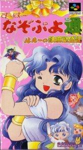 Super Nazo Puyo Tsuu: Ruruu no Tetsuwan Hanjyouki per Super Nintendo Entertainment System