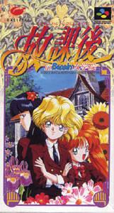 Houkago in Beppin Jyogakuen per Super Nintendo Entertainment System