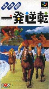 Ippatsu Gyakuten: Keiba - Keirin - Kyoutei per Super Nintendo Entertainment System