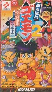 Ganbare Goemon 2 per Super Nintendo Entertainment System