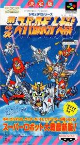 Dai-4-Ji Super Robot Taisen per Super Nintendo Entertainment System