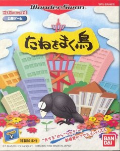 D's Garage Koubo Game Tane O Maku Tori per WonderSwan