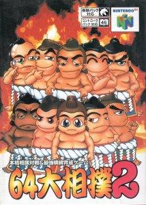 64 Oozumou 2 per Nintendo 64