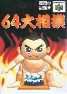 64 Oozumou per Nintendo 64