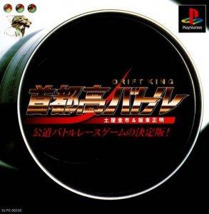 Shutokou Battle: Drift King per PlayStation