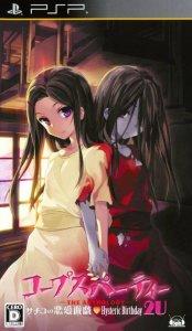 Corpse Party: The Anthology - Sachiko no Renai Yuugi - Hysteric Birthday 2U per PlayStation Portable